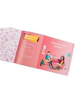 Чековая Книжка Желаний: Для Неё 280777 Fun Games