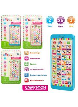 Телефон M 3679 Limo Toy M 3679