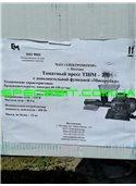Электрический пресс ТШМ-2М Соковыжималка + Мясорубка