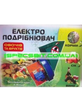 Измельчитель овощей и фруктов электрический