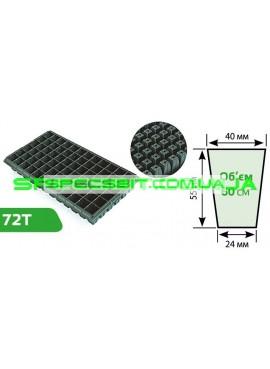 Кассеты для рассады Agreen (Агрин) 72T