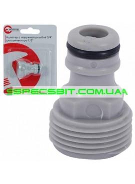 Адаптер с наружной резьбой 3/4 для конектора 1/2 Intertool (Интертул) GE-1002