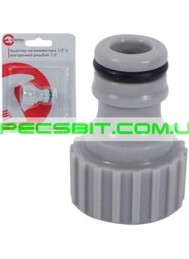 Адаптер для конектора 1/2 с внутренней резьбой 1/2 Intertool (Интертул) GE-1007