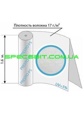 Агроволокно укрывное Presto (Престо) 17 г/м2 1,6-100