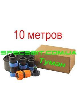 Набор для спрей полива СпецСбыт-Туман 10 метров (5 предметов)