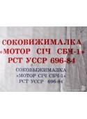 Ручная соковыжималка Мотор Сич СБЧ-1 чугунная