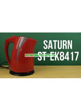 Электрический чайник Saturn (Сатурн) ST-EK8417 Bir 2.0л 2,2кВт LED подстветка