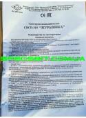 Соковыжималка Журавинка СВСП-303