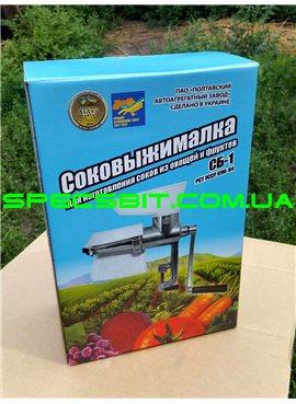 Ручная соковыжималка СБ-1 алюминиевая Полтава