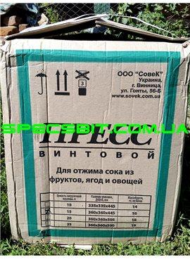 Пресс для сока 15 литров ЛАН СОВЕК Винница