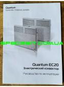 Конвектор Quantum EC20 (Квантум) 2кВт закрытый тэн напольный/настенный