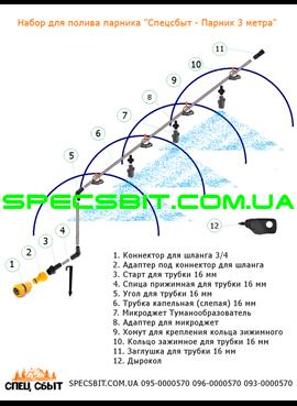 Набор для полива парника СпецСбыт - Парник 3 метра (22 предметов)
