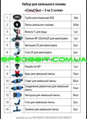 Набор для капельного полива СпецСбыт 3 на 3 сотки + Фильтр (100 предметов)