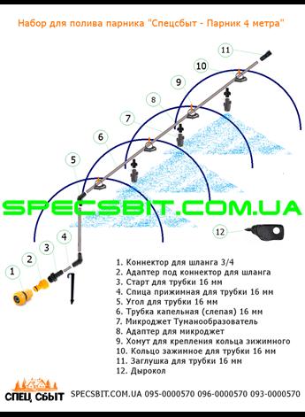 Набор для полива парника СпецСбыт - Парник 4 метра (27 предметов)
